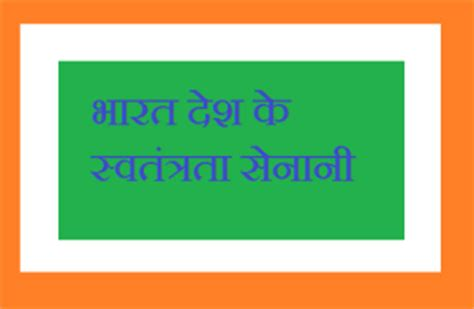 All Indian freedom Fighters, Writers & Essays Hindi